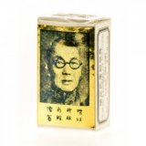 SUIFAN'S KWANG TZE - Chinese Brush - Ejaculation Delay Remedy with Brush